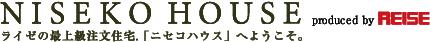 ニセコハウス -NISEKO HOUSE- | ライゼの最上級注文住宅