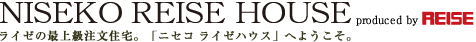 ニセコ ライゼハウス -NISEKO REISE HOUSE- | ライゼの最上級注文住宅
